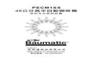 英国BAUMATIC PECM1SS型46公分高半自动咖啡机 说明书