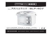 德国宝 BLP-407电动出水电热水壶 使用说明书