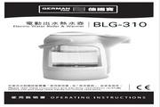 德国宝 BLG-310电动出水电热水壶 使用说明书