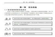 CM2000E-G2800型变频器说明书