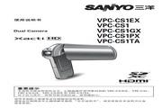 三洋 数码相机VPC-CG11系列 使用说明书