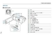 三星 HMX-F800BP摄像机 使用说明书