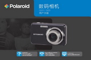 宝丽来Polaroid Q20数码相机 使用说明书