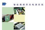 LKE-APS智能高频开关电源系统说明书