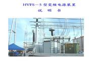 HVFS-5型变频电源装置说明书