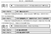 CM2000E-P0220-4T型变频器说明书