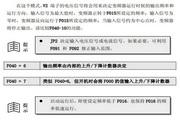 CM2000E-P0075C-4T型变频器说明书