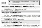 CM2000E-G0022C-4T型变频器说明书