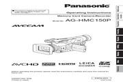 松下 AG-HMC150摄影机 使用说明书