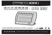 德国宝 HTD-89C远红外线电暖炉 使用说明书