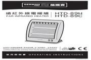 德国宝 HTD-89H远红外线电暖炉 使用说明书