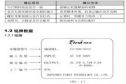 中源动力ZY-G800E-220K-3D型变频器使用说明书