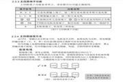 中源动力ZY-G800E-132K-3D型变频器使用说明书