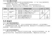 中源动力ZY-G800E-75K-3C型变频器使用说明书