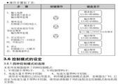 中源动力ZY-G800E-55K-3C型变频器使用说明书