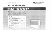 日立 RD-60SP型日立除湿机 使用说明书