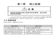 中源动力ZY-G800E-1.5K-3B型变频器使用说明书