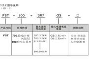 中源动力ZY-G800E-0.75K-3B型变频器使用说明书