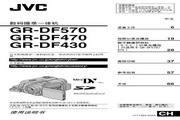 JVC GR-DF430AC数码摄像机 说明书