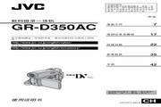 JVC GR-D320AC数码摄像机 说明书