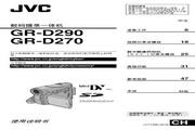 JVC GR-D270AC数码摄像机 说明书