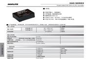华普莱特HAS系列电源模块产品说明书