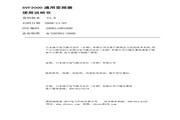深川 SVF2000-560T4变频器 说明书
