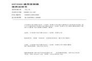 深川 SVF2000-055T4变频器 说明书
