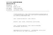 深川 SVF2000-030T4变频器 说明书