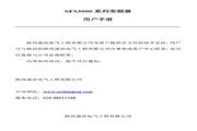 晟欣 SFS3000-4T3500G变频器 用户手册