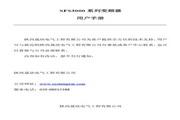 晟欣 SFS3000-4T2800G变频器 用户手册