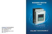 紫日 ZJR2-35000软起动器用户 使用手册