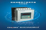 紫日 ZJR2-3750软起动器 用户使用手册
