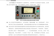 HVFS-200型变频电源装置说明书