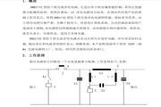 DHD1742系列智能精密交流净化稳压电源说明书