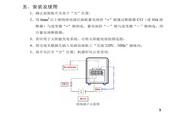 12V250W控制逆变电源使用说明书