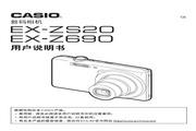 卡西欧 EX-Z690数码相机 使用说明书