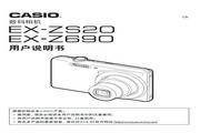 卡西欧 EX-ZS20数码相机 使用说明书