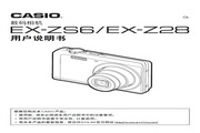 卡西欧 EX-ZS6数码相机 使用说明书