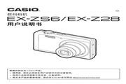 卡西欧 EX-Z28数码相机 使用说明书