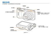 三星 WB152F数码相机 使用说明书