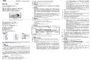 欧智博德 DMP331i精确型压力变送器/旋入式液位计 使用手册