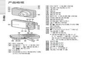 索尼 DSC-WX50数码相机 使用说明书