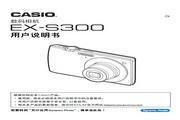 卡西欧 EX-S300数码相机 使用说明书
