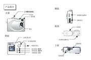 联想 数码相机V20C 使用说明书