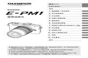 奥林巴斯 E-PM1数码照相机 使用说明书