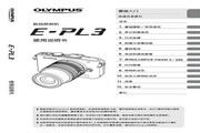 奥林巴斯 E-PL3数码照相机 使用说明书