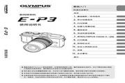 奥林巴斯 E-P3数码照相机 使用说明书