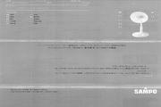 声宝 SK-N12L型立扇 说明书