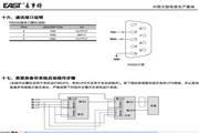 易事特EA860系列UPS电源说明书